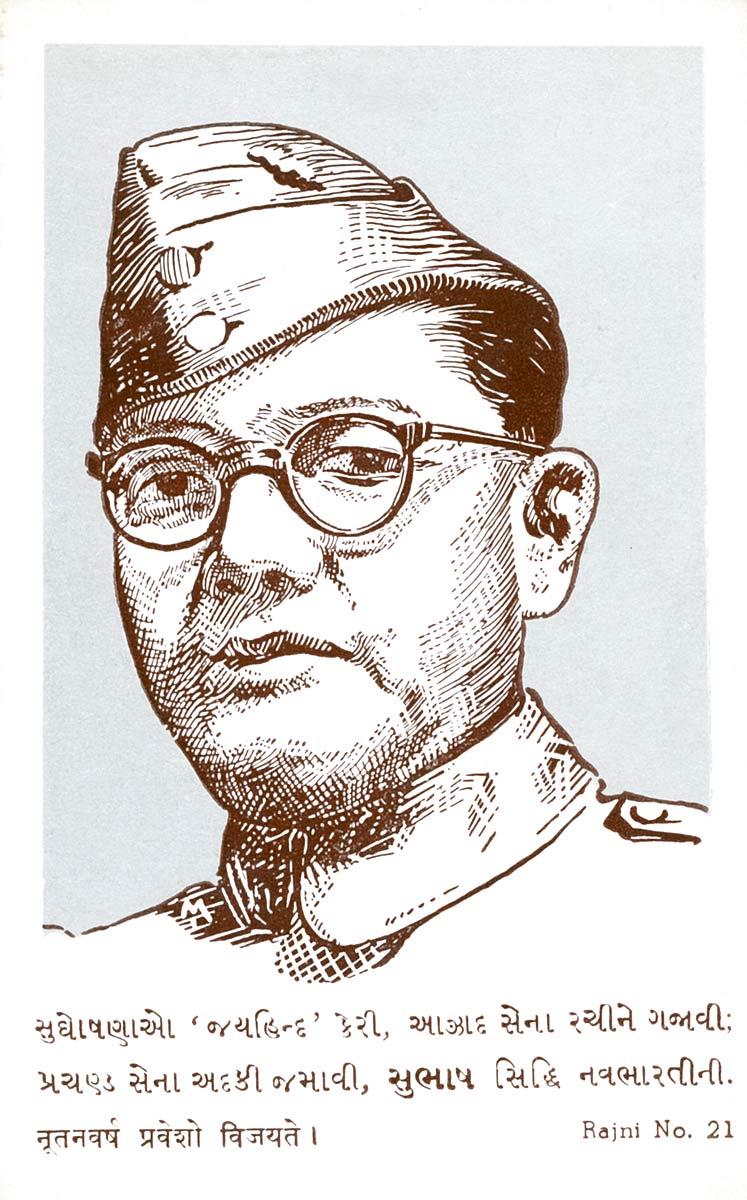 Netaji. Subhas Chandra Bose